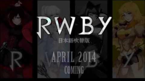 """""""RWBY"""" Japanese Trailer 日本語吹替版(非公式) 予告編"""
