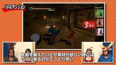 『龍が如く 維新!』最新プレイ動画 バトルダンジョン篇