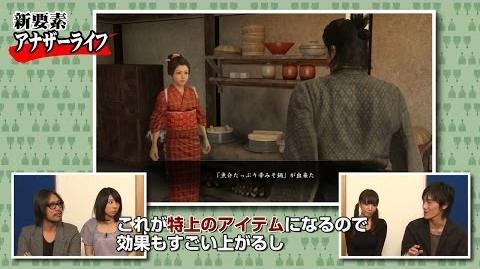 『龍が如く 維新!』最新プレイ動画 アナザーライフ篇