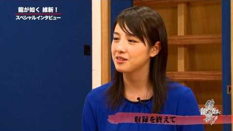 『龍が如く 維新!』スペシャルインタビュー「桜庭ななみ」篇
