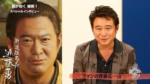 『龍が如く 維新!』スペシャルインタビュー「船越英一郎」篇