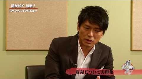 『龍が如く 維新!』スペシャルインタビュー「高橋克典」篇