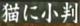 RGG Kenzan Iroha Karuta 024 ne - text