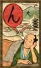 RGG Kenzan Iroha Karuta 078 n