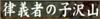 RGG Kenzan Iroha Karuta 042 ri - text