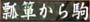 RGG Kenzan Iroha Karuta 027 hi - text