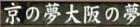 RGG Kenzan Iroha Karuta 078 n - text