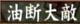 RGG Kenzan Iroha Karuta 038 yu - text