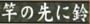 RGG Kenzan Iroha Karuta 011 sa - text