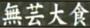 RGG Kenzan Iroha Karuta 033 mu - text