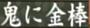 RGG Kenzan Iroha Karuta 005 o - text