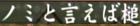 RGG Kenzan Iroha Karuta 025 no - text