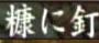 RGG Kenzan Iroha Karuta 023 nu - text