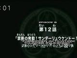Forbidden Activation! Thunder Ryukendo!