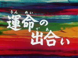 Ryu ep8 title