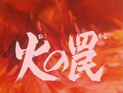 Ryu ep13 title