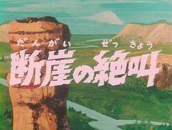 Ryu ep17 title
