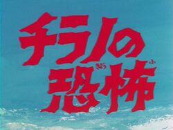 Ryu ep2 title