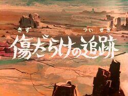 Ryu ep4 title
