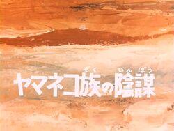 Ryu ep5 title