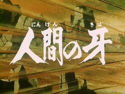 Ryu ep21 title