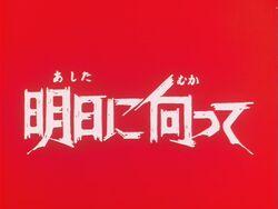 Ryu ep22 title