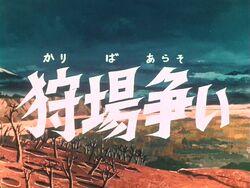 Ryu ep6 title