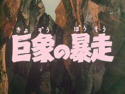 Ryu ep18 title