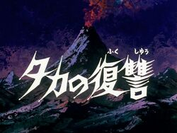 Ryu ep3 title