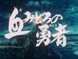 Ryu ep7 title