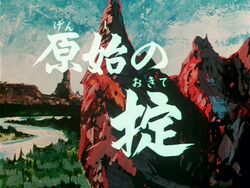 Ryu ep1 title
