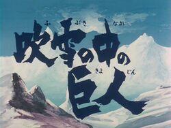 Ryu ep10 title