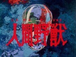 Ryu ep16 title