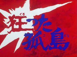 Ryu ep15 title