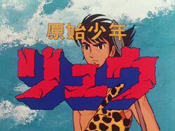 Genshi Shonen Ryu title