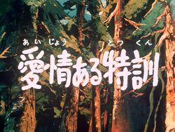 Ryu ep12 title