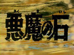 Ryu ep9 title