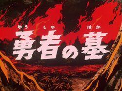Ryu ep14 title