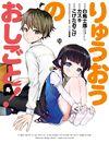 Ryuuou no Oshigoto Manga Volume 4