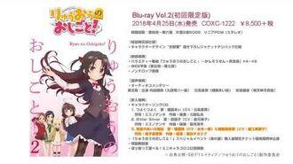 「りゅうおうのおしごと!」Blu-ray Vol.2 封入特典キャラクターソング ダイジェスト試聴