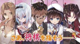 GA文庫『りゅうおうのおしごと!』TVアニメ化決定!