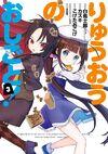 Ryuuou no Oshigoto Manga Volume 3