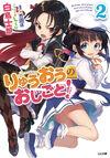 Ryuuou no Oshigoto Light Novel Volume 2