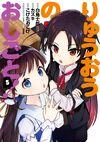 Ryuuou no Oshigoto Manga Volume 5