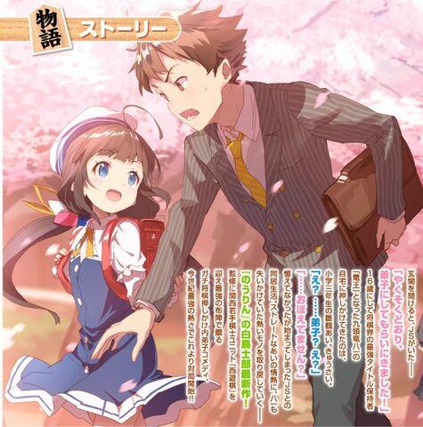 File:Ryuuou no Oshigoto 1.jpg