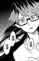 Yaichi Kuzuryuu Manga SC3