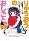 Ryuuou no Oshigoto Manga Volume 1