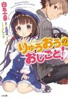 Ryuuou no Oshigoto Light Novel Volume 1