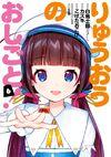 Ryuuou no Oshigoto Manga Volume 6