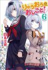 Ryuuou no Oshigoto Light Novel Volume 6